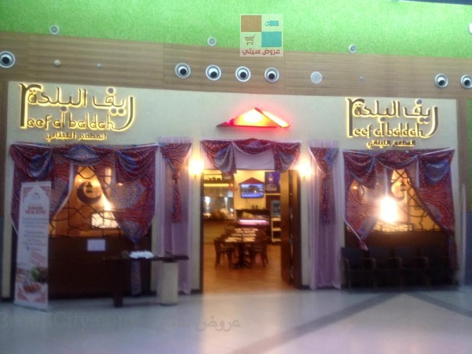 تقرير مصور بوفية افطار رمضان لدى مطعم ريف البلدة C4IzAf.jpg