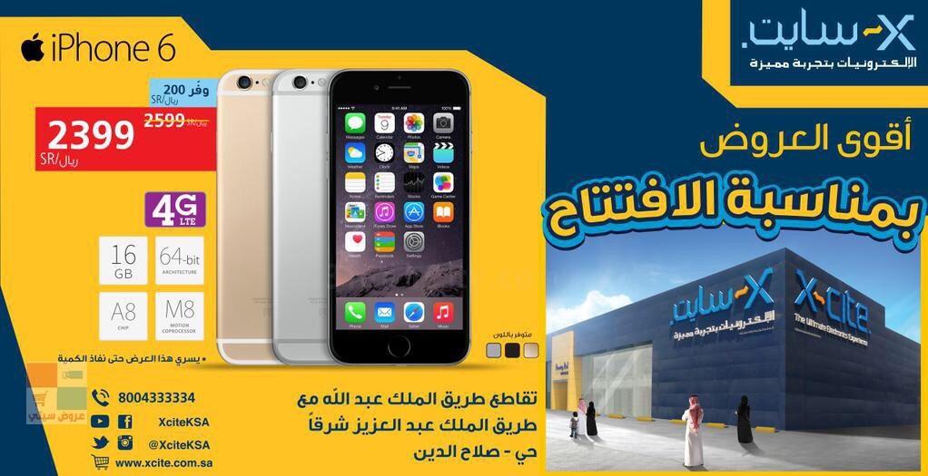 اكس سايت الكترونيات تم الافتتاح في الرياض CsO0Ur.jpg