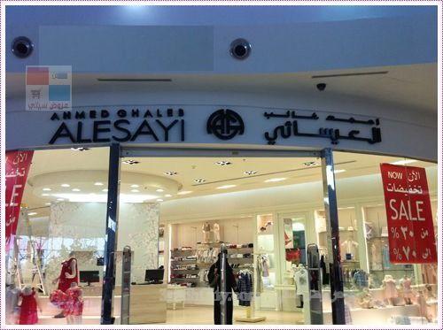 بدأت عروض العيسائي لملابس الاطفال في السعودية DnatXr.jpg