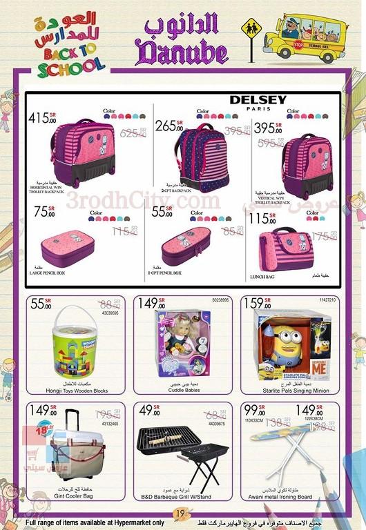Danube Special Weekly Promotion - RIYADH DxwLQ6.jpg