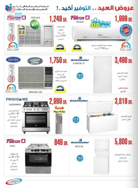 بدأت عروض العيد على الأجهزة والالكترونيات لدى الشتاء والصيف في الرياض وجدة FPmIoa.jpg