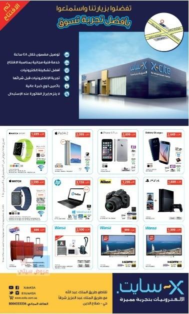 عروض x سايت للأجهزة والالكترونيات في الرياض HqhlLE.jpg