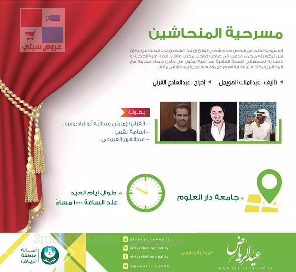 امانة مدينة الرياض تطلق جدول فعاليات عيد الفطر HxNqQg.jpg