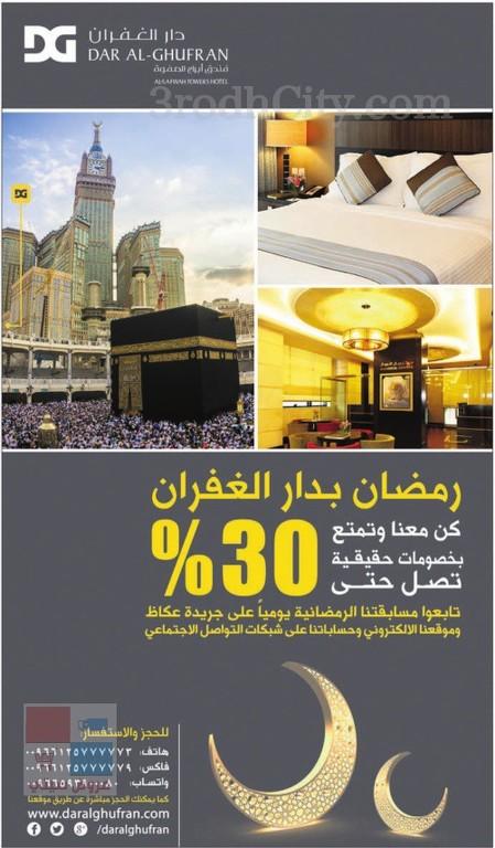 عروض فندق دار الغفران في مكة خصومات تصل لغاية ٣٠٪ بمناسبة شهر رمضان IF8tv0.jpg