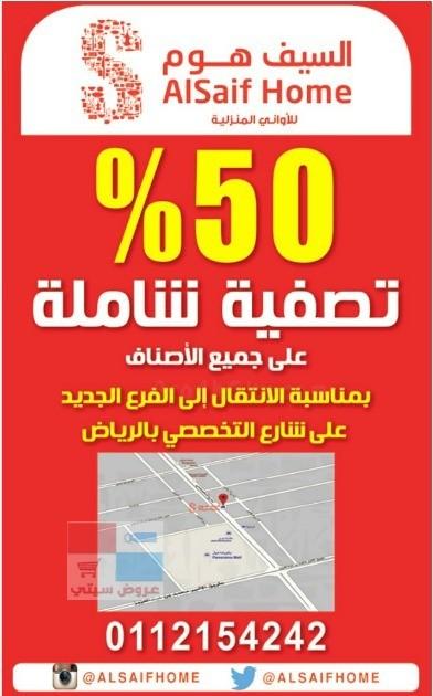 عروض وتخفيضات 50% لدى السيف هوم للآواني المنزلية في الرياض IuFLKH.jpg