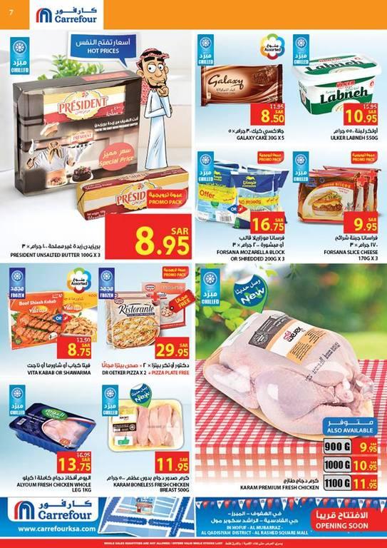 تمتّعوا بأفضل المنتجات الأرخص سعرًا مع عروض كارفور بين ١٨ و٢٤ مارس ٢٠١٥ KNNOTR.jpg