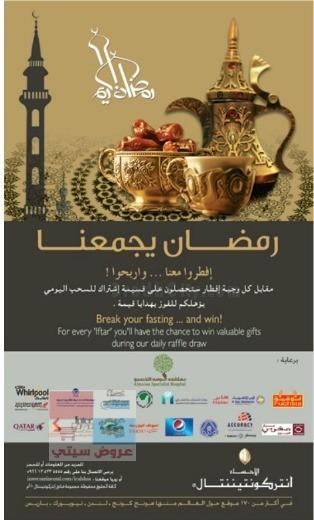 عروض الإفطار رمضان لدى إنتركونتننتال الأحساء Lc7JLo.jpg