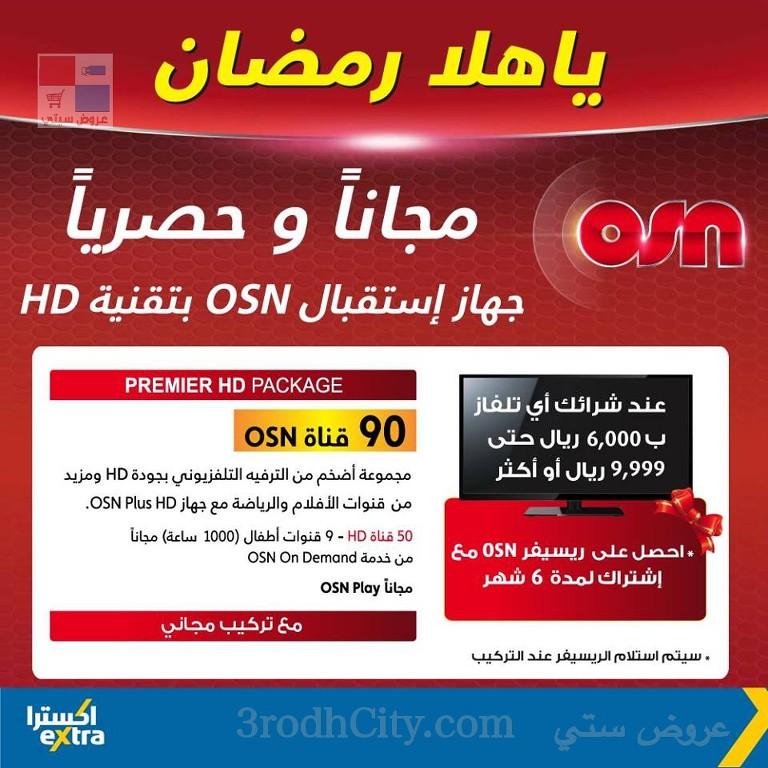 عروض رمضان من اكسترا على اجهزة استقبال القنوات osn OjTf69.jpg