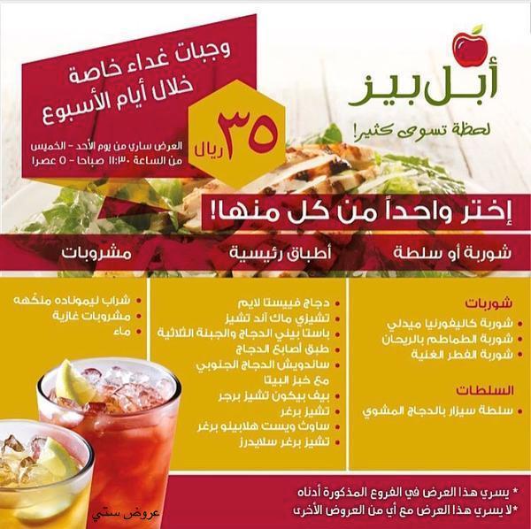 عروض مميزة على وجبات الغداء  خلال ايام الاسبوع لدى أبل بيز Qar2q7.jpg