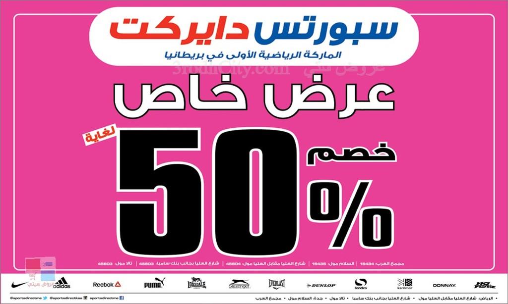 تنزيلات مميزة لدى سبورتس دايركت لملابس الماركات الرياضية في الرياض وجدة UU0lDI.jpg