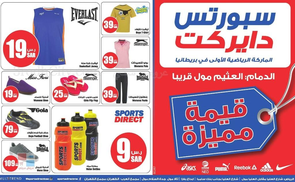 عروض مميزة لدى سبورت دايركت Sports Direct KSA WneEvV.jpg