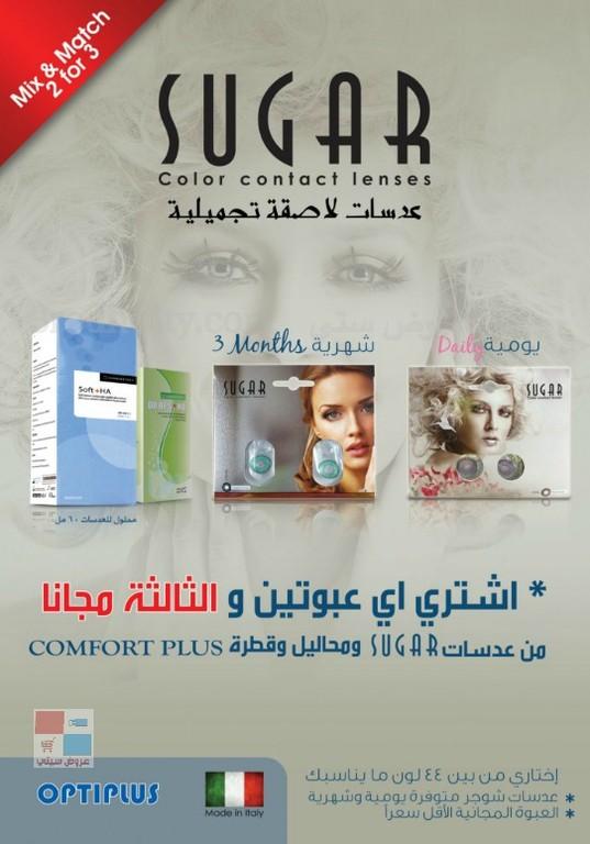عروض صيدلية الدواء بجميع الفروع بالسعودية ابتدأ من ٨ اغسطس ٢٠١٥ Zvj02v.jpg