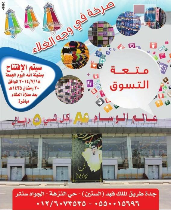 عروض عالم الوسام في جدة تم الافتتاح طريق الملك فهد - الجواد سنتر bf2fd4.jpg