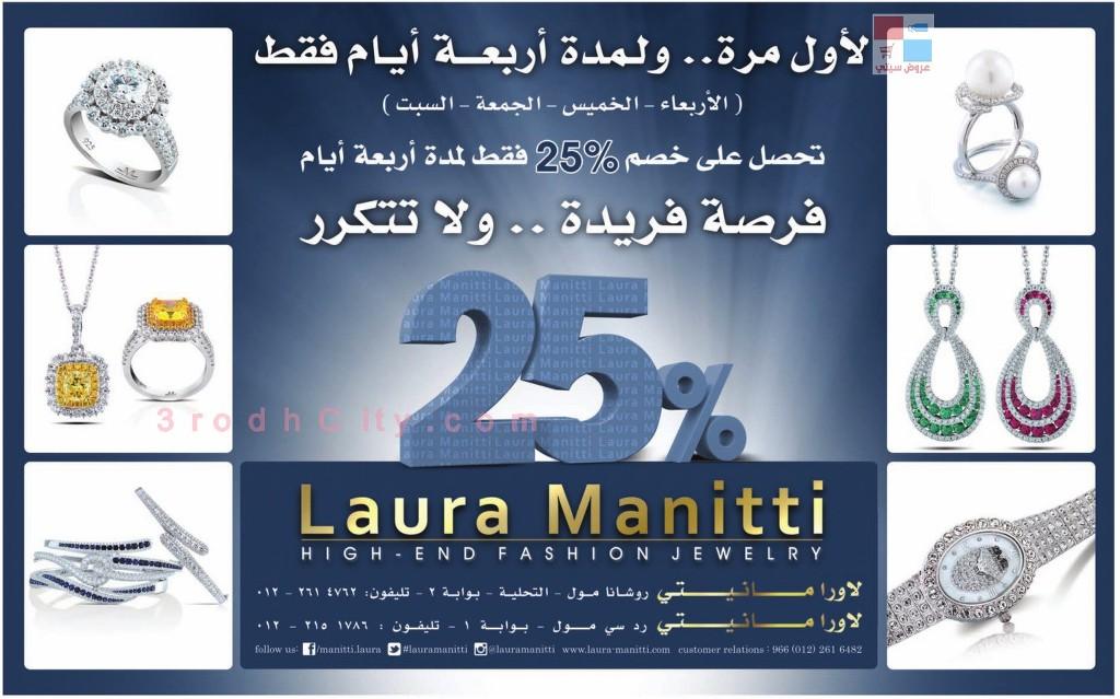 عروض لاورا مانيتي في جدة خصومات مميزة لمدة ٤ أيام فقط d12ace.jpg