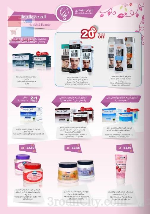 عروض صيدليات الدواء الشهرية على منتجات متنوعة بأفضل الأسعار diHh9h.jpg