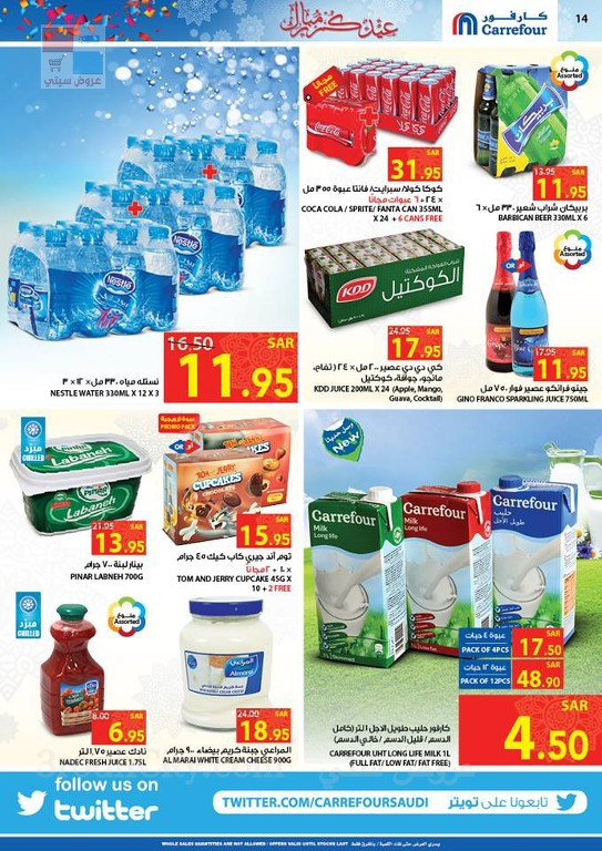 carrefour saudi arabia special offers July 2015 emWWyM.jpg