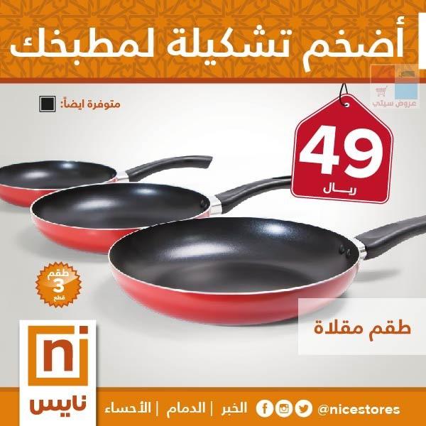 عروض مذهلة لمطبخك مع معارض نايس في السعودية .. توفير اكثر hgsKVf.jpg