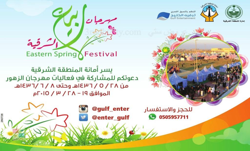 ������ ���� ������� eastern spring festival idBeRs.jpg