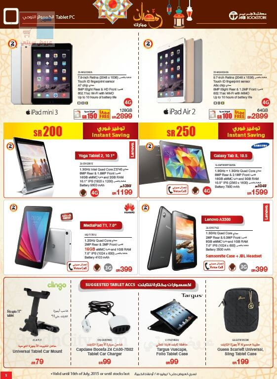 jarir bookstore offers July 2015 k3TLPH.jpg