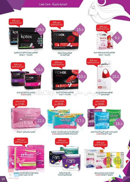 صيدليات النهدي تقدم عروض رائعه على منتجات الجمال kaNA02.jpg