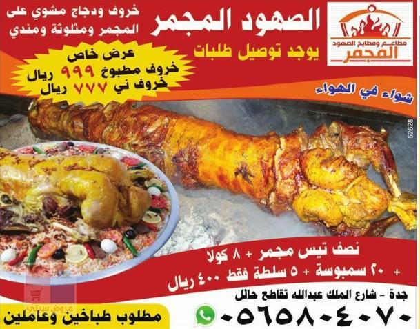 مطعم الصهود المجمر في جدة nJe9dC.jpg