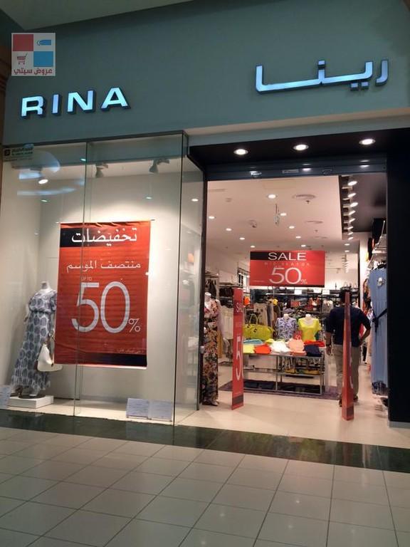 مازالت تخفيضات معارض رينا للملابس مستمرة تصل لغاية ٥٠٪ ocErkr.jpg