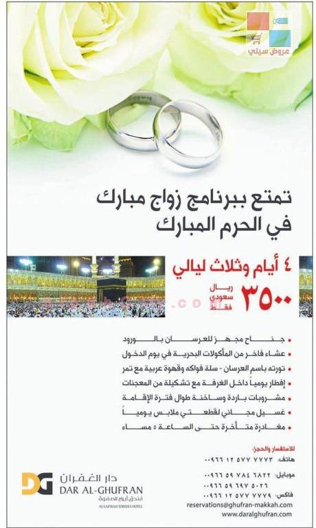عروض فندق دار الغفران في مكة مع برنامج للعرسان pEfZnC.jpg