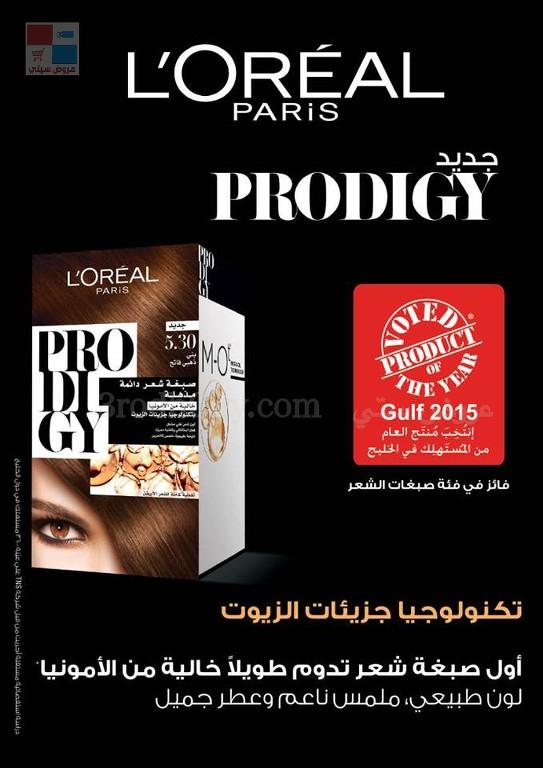 عروض على منتجات التجميل لدى كارفور السعودية بجميع الفروع sVkMSD.jpg
