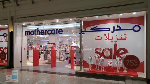 ������� ����� 70% ��� ������ Mothercare �������� wIuqIT.jpg
