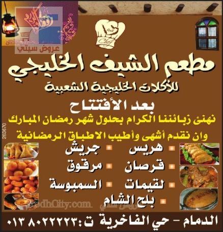مطعم الشيف الخليجي بالدمام wvKPw8.jpg