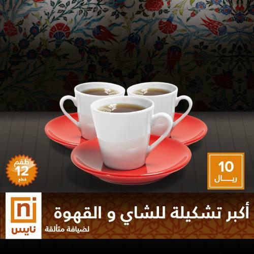 عروض رائعة على تشكيلات منتجات الشاي والقهوة لدى نايس 7asYa9.jpg
