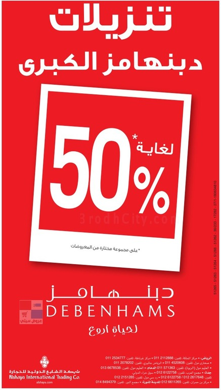 تنزيلات لدى ماركة دبنهامز تصل حتى ٥٠٪ في جميع فروعهم في السعودية CbfMxK.jpg