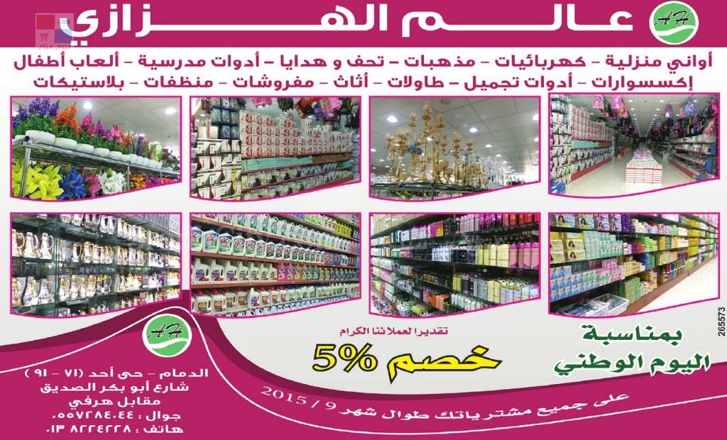 عالم الهزاز في الرياض Ig2C4R.jpg