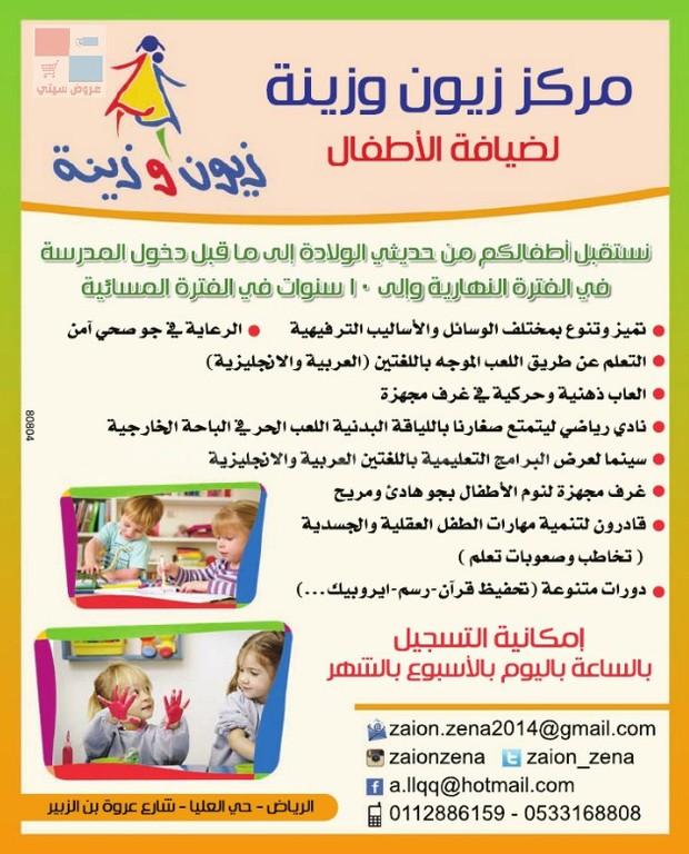 حضانة ومركز زيون وزينة في الرياض f5BDbE.jpg