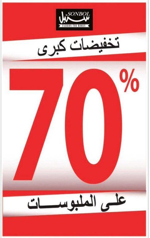 تخفيضات تصل الغاية 50% لدى ماركة سنبل في جميع فروعهم في السعودية 4bB9ef.jpg