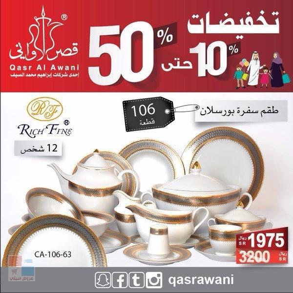 تخفيضات تصل لغاية 50% لدي معارض قصرالاواني بجميع الفروع في السعودية 64BQaD.jpg