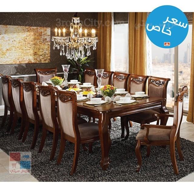 عروض خاصه على طاولات الطعام لدى ابيات للمفروشات والاثاث في الرياض 6f0zIO.jpg