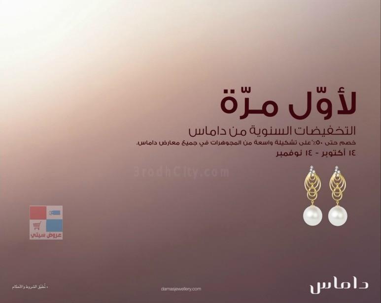 خصم حتى ٥٠٪ علي تشكيلة واسعة من المجوهرات في جميع معارض داماس في السعودية MMsLbc.jpg
