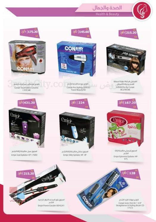 عروض صيدلية الدواء بجميع الفروع بالسعودية ابتدأ من ٨ اغسطس ٢٠١٥ QemmiD.jpg