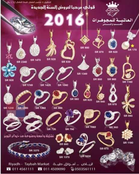 عروض السنة الجديدة ٢٠١٦ لدى العالمية لذهب والمجوهرات Si9ijK.jpg