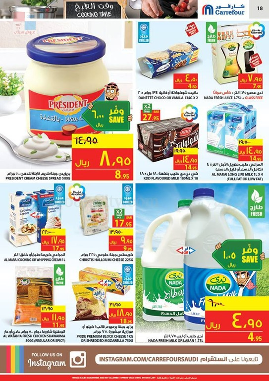 عروض كارفور السعودية أفضل المنتجات لوقت طبخ ممتع لغاية ٢٧ اكتوبر ٢٠١٥م TTygMy.jpg