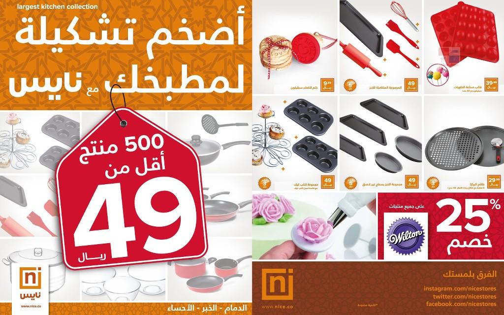 عروض مذهلة لمطبخك مع معارض نايس في السعودية .. توفير اكثر l618Dn.jpg