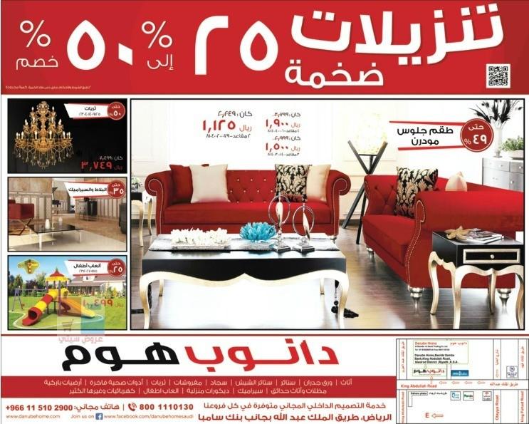 تنزيلات ضخمة تصل لغاية 50% لدى دانوب هوم للآثاث في الرياض pfeaEJ.jpg