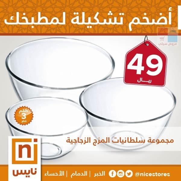 عروض مذهلة لمطبخك مع معارض نايس في السعودية .. توفير اكثر tOS5Ua.jpg