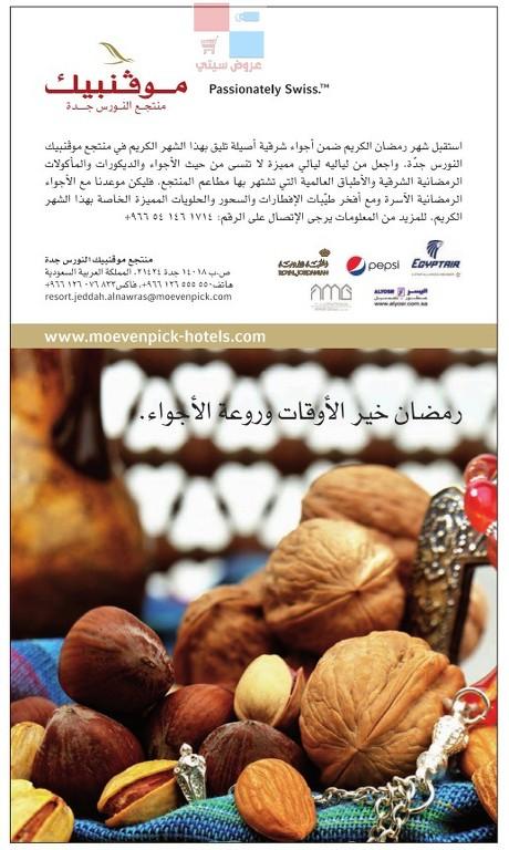 عروض موفنبيك منتجع النورس في جدة بمناسبة شهر رمضان المبارك vhjTK1.jpg