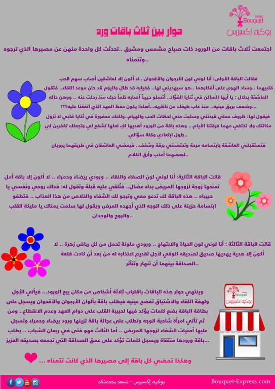 توصيل ورد وزهور الخبر 2HZadV.jpg