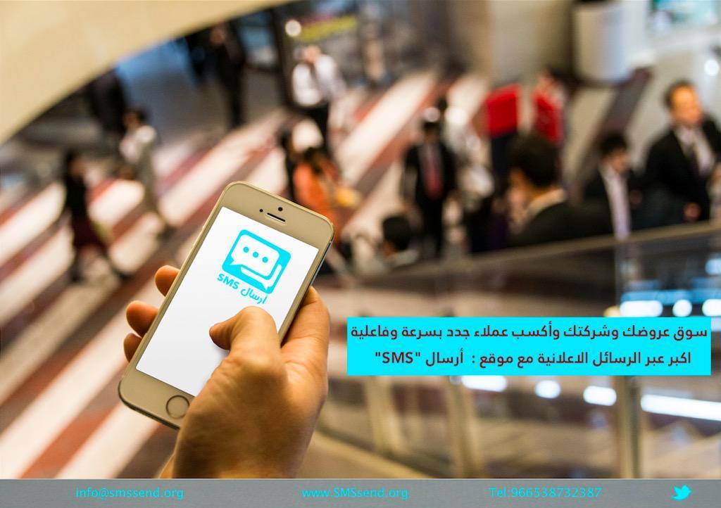 موقع أرسال رسائل sms عروض واسعار خاصه 2kDnmX.jpg