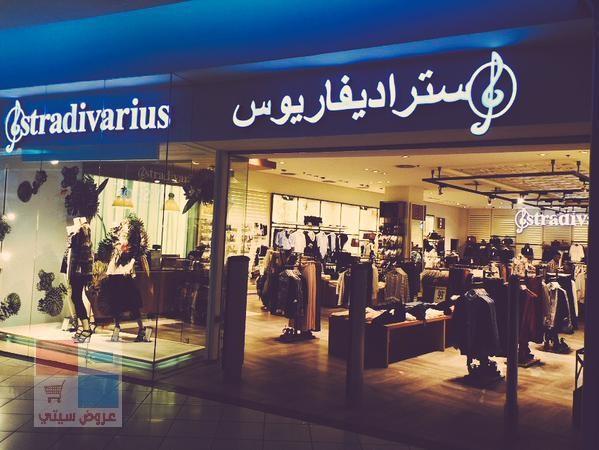 بالصور شاهدي احدث تشكيلات ستراديفاريوس Stradivarius 4VxEg3.jpg