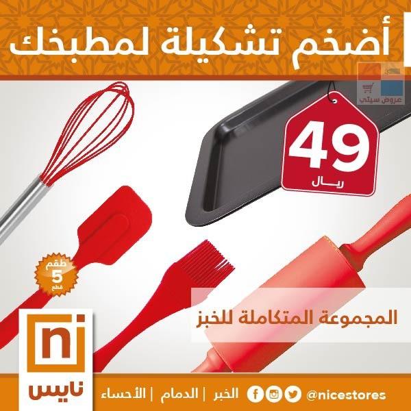 عروض مذهلة لمطبخك مع معارض نايس في السعودية .. توفير اكثر 5lEB8T.jpg