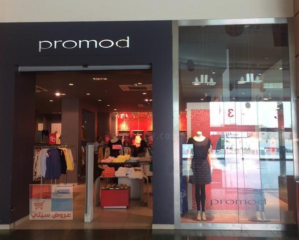تخفيضات لدى معرض برومود 70% في جميع الفروع بالسعودية 5mjHxS.jpg